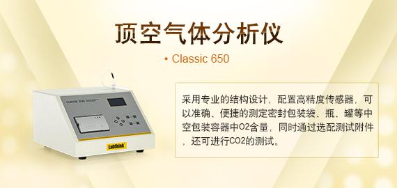包装残氧分析仪